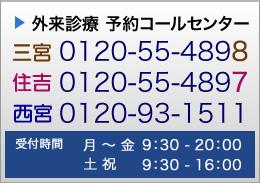 予約受付コールセンター