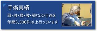 手術実績-人工膝関節置換術件数日本一
