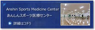 あんしんスポーツ医療センター
