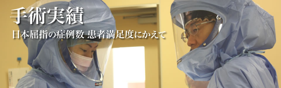 日本屈指の整形外科症例数、患者満足度にかえて