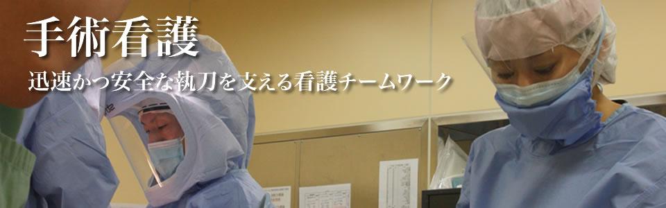手術看護、迅速かつ安全な執刀を支えるあんしん看護チームワーク
