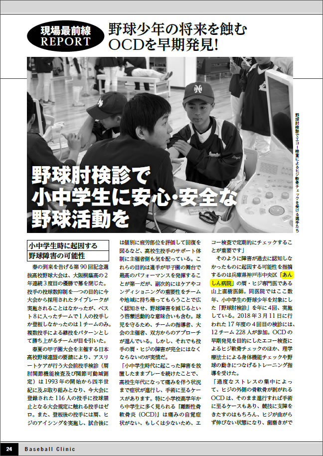 Baseball Clinic(ベースボールクリニック) 2018年05月号[別冊付録]中学硬式野球Clinic 24ページ
