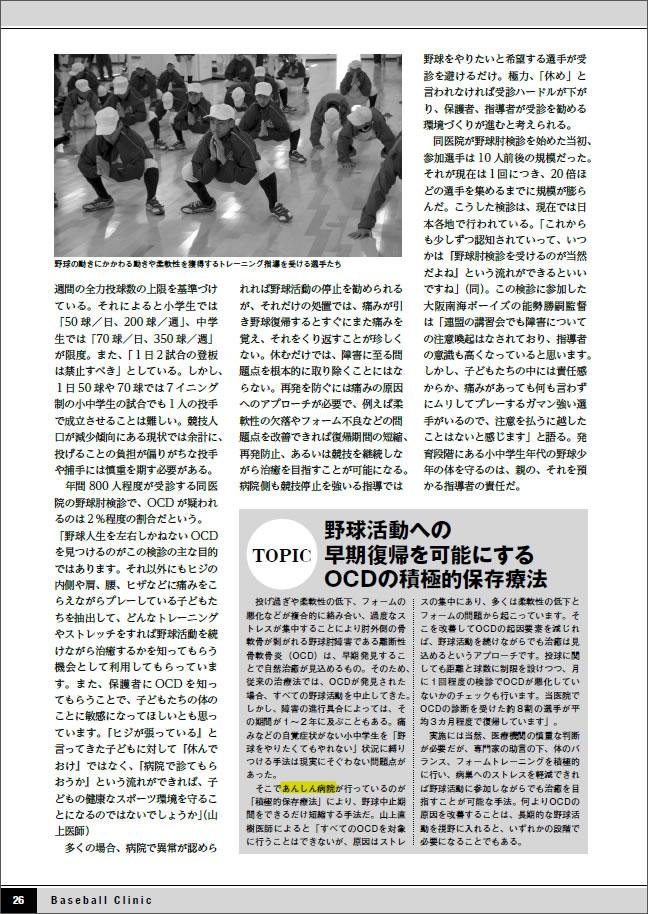 Baseball Clinic(ベースボールクリニック) 2018年05月号[別冊付録]中学硬式野球Clinic 26ページ