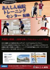 トレーニングセンターポスター