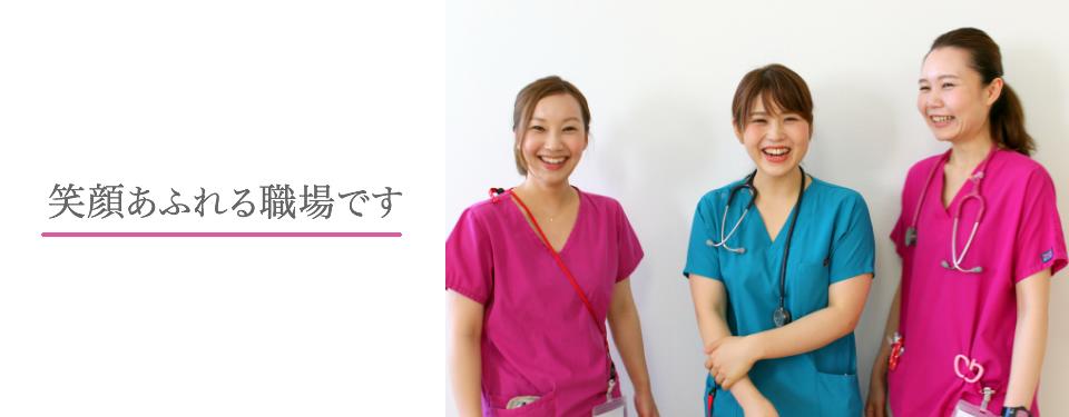 看護師採用部署紹介