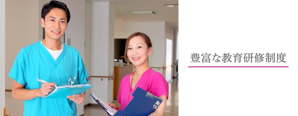 看護師採用教育研修