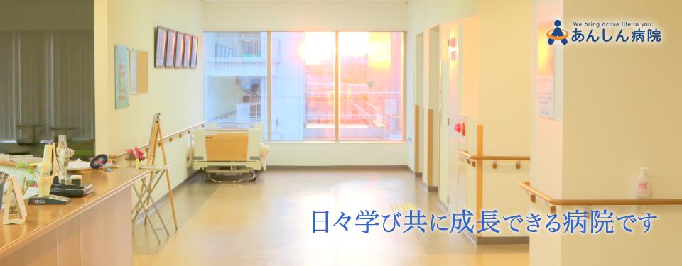 あんしんの看護 看護師採用サイト