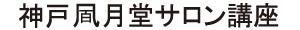 神戸風月堂サロン講座